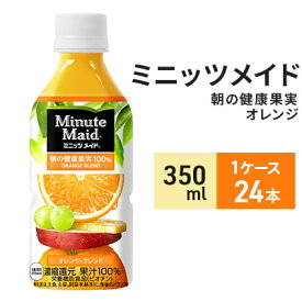 【ふるさと納税】PET350ml×24本 ミニッツメイド朝の健康果実オレンジ 【果実飲料・ジュース】