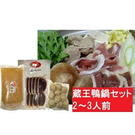 【ふるさと納税】蔵王本鴨 鍋セット2〜3人前 【お肉・鶏肉・鍋セット水炊き】