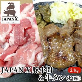 【ふるさと納税】JAPAN X豚小間1.5kg&家庭用牛タン(塩味)600g/計2.1kg【訳あり】 【お肉・牛肉・牛タン・牛肉炒め物・豚小間・訳あり・塩味】
