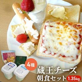 【ふるさと納税】蔵王チーズ 朝食セット4種/計1.35kg[クリームチーズ(プレーン)、バター、シュレッドチーズ、ヨーグルト(プレーン)] 【加工食品・乳製品・チーズ・バター・牛乳】