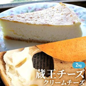 【ふるさと納税】蔵王チーズ クリームチーズ(プレーン)2kg(業務用・ナチュラルチーズ) 【加工食品・乳製品・チーズ・牛乳・お菓子・チーズケーキ】