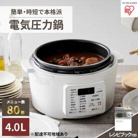 【ふるさと納税】電気圧力鍋 4.0L PC-MA4-W 【キッチン用品・調理家電・電気圧力鍋・家電】