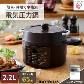 【ふるさと納税】電気圧力鍋2.2L PC-MA2-T カカオブラウン 【キッチン用品・調理家電・電気圧力鍋・PC-MA2-T】