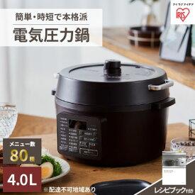 【ふるさと納税】電気圧力鍋4.0L PC-MA4-T カカオブラウン 【キッチン用品・調理家電・電気圧力鍋・PC-MA4-T】