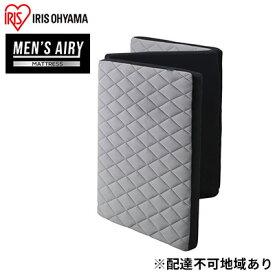 【ふるさと納税】MEN'Sエアリーマットレス AMEN90-S 【寝具・マットレス・三つ折りタイプ】