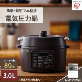 【ふるさと納税】電気圧力鍋3.0L PC-MA3-T カカオブラウン 【キッチン用品・調理家電・電気圧力鍋・家電】