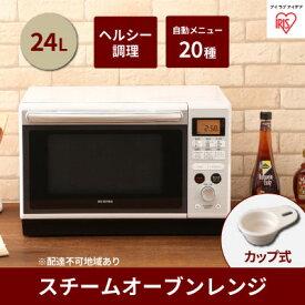 【ふるさと納税】スチームオーブンレンジ 24L MO-F2402 【キッチン用品・調理家電・スチームオーブンレンジ・オーブン】