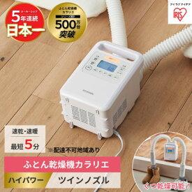 【ふるさと納税】ふとん乾燥機 ハイパワーツインノズル FK-WH1 【電化製品・乾燥機】