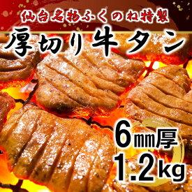 【ふるさと納税】ふくのね厳選 厚切り牛タン スライス 1.2kg【1206194】