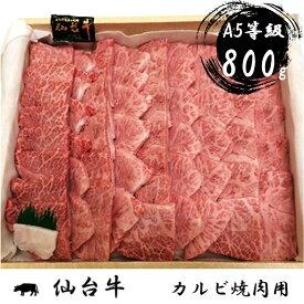 【ふるさと納税】宮城 【A-5等級】仙台牛カルビ焼肉用800g【1029247】