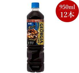 【ふるさと納税】【コカ・コーラ社】 ジョージア カフェボトルコーヒー 無糖 950mlPET ×12本【1044262】