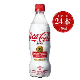 【ふるさと納税】【コカ・コーラ社】コカ・コーラプラス 470mlペット×24本【1044249】