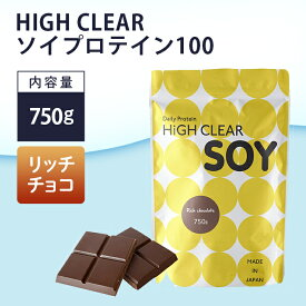 【ふるさと納税】HIGH CLEAR ソイプロテイン100 750g リッチチョコ【1104250】
