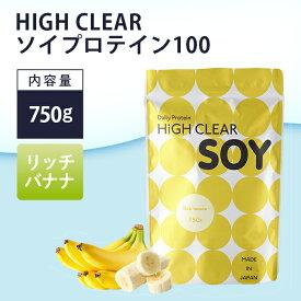 【ふるさと納税】HIGH CLEAR ソイプロテイン100 750g リッチバナナ【1104251】