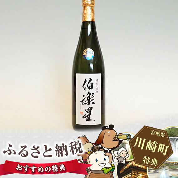 【ふるさと納税】No.002 伯楽星 純米大吟醸酒 720ml