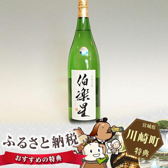 【ふるさと納税】No.003 伯楽星純米吟醸酒