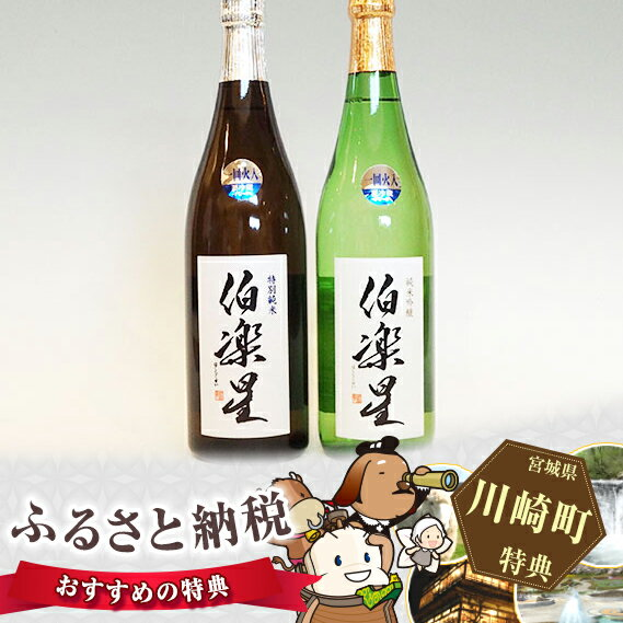 【ふるさと納税】No.005 伯楽星 特別純米酒・純米吟醸酒セット720ml×2本セット