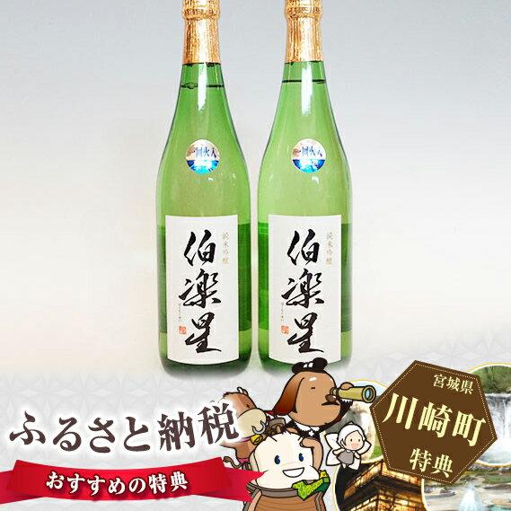 【ふるさと納税】No.006 伯楽星 純米吟醸酒720ml×2本セット