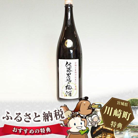 【ふるさと納税】No.011 佐藤農場の梅酒 黒糖 1.8L