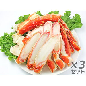 【ふるさと納税】【 かに 】 ボイル たらばがに 笹切 1kg×3パック入 < マルヤ水産 > 【蟹・カニ・魚貝類】