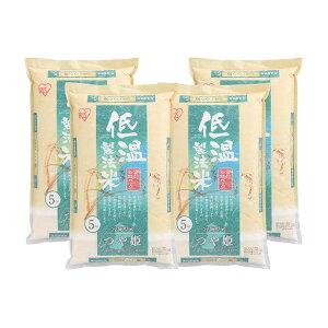 【ふるさと納税】 低温製法米 宮城県産 つや姫 5kg×4袋 【お米】