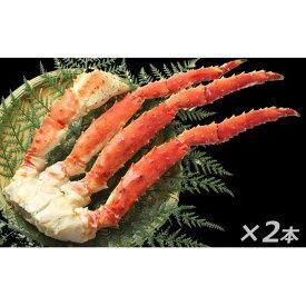 【ふるさと納税】【カニ】たらばがに 脚 5Lサイズ 1kg×2本 【蟹・カニ・魚貝類・加工食品】
