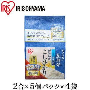 【ふるさと納税】生鮮米 無洗米 新潟県産 こしひかり 1.5kg×4袋セット【アイリスオーヤマ】 【お米】