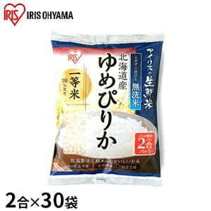 【ふるさと納税】生鮮米 無洗米 北海道産 ゆめぴりか 2合パック×30袋セット【アイリスオーヤマ】 【お米】