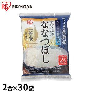 【ふるさと納税】生鮮米 無洗米 北海道産 ななつぼし 2合パック×30袋セット【アイリスオーヤマ】 【お米】