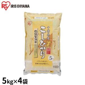 【ふるさと納税】低温製法米 千葉県産 こしひかり 5kg×4袋セット【アイリスオーヤマ】 【お米】