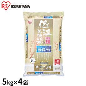 【ふるさと納税】低温製法米 無洗米 宮城県産 ササニシキ 5kg×4袋セット【アイリスオーヤマ】 【お米】