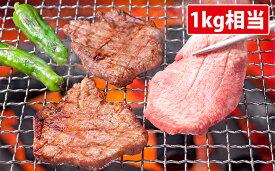 【ふるさと納税】厚切り牛タン 焼肉用 1kg相当 【牛タン・牛肉】 お届け:ご入金確定日の翌月中旬以降 ※11月は、翌年1月中旬以降