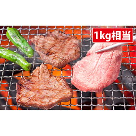 【ふるさと納税】厚切り牛タン 焼肉用 1kg相当 【牛タン・牛肉】 お届け:ご入金確定日の翌月中旬以降 ※11月にお申し込みの場合は、翌年1月中旬以降より順次発送いたします。