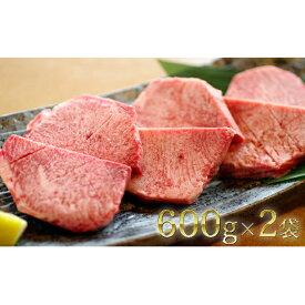 【ふるさと納税】かのん精肉舗の厚切り牛タン 1,200g 【牛タン】 お届け:2020年2月中旬より順次発送