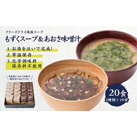 【ふるさと納税】化学調味料無添加 もずくスープ&あおさ味噌汁 20食セット 【加工食品】