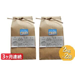 【ふるさと納税】【3ヶ月連続お届け】特別栽培米 無農薬ササニシキ玄米 2kg×2袋 【定期便・米・お米・ササニシキ・玄米・3カ月・3回】
