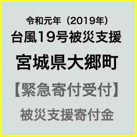 【ふるさと納税】【令和元年 台風19号災害支援緊急寄附受付】宮城県大郷町災害応援寄附金(返礼品はありません)