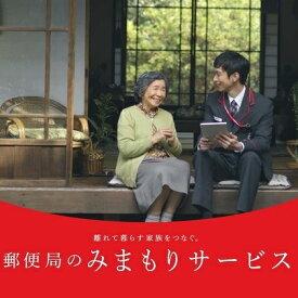 【ふるさと納税】みまもり訪問サービス(12か月) 【代行】