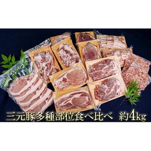 【ふるさと納税】涌谷町産三元豚多種部位食べ比べセット 約4kg 【お肉・ロース・豚肉・バラ・牛肉・モモ・食べ比べ・セット】