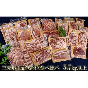 【ふるさと納税】涌谷町産三元豚1頭全部位食べ比べセット 5.7kg以上 【お肉・ロース・ヒレ・豚肉・バラ・スライス・食べ比べ・セット】