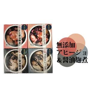 【ふるさと納税】魚市キッチン缶詰4種セット(タコ、カキの醤油麹煮とアヒージョ) 【加工食品・魚貝類】