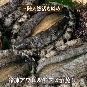 【ふるさと納税】三陸天然活き締めアワビと絶品酒蒸し 計10個 個包装 【魚介類・あわび・アワビ・鮑】