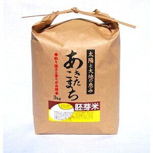 【ふるさと納税】体がよろこぶ黄金色!胚芽米あきたこまち 3kg【1097299】