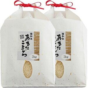 【ふるさと納税】秋田市雄和産あきたこまち清流米 精米2kg×2袋【1112451】
