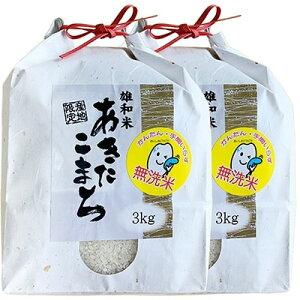 【ふるさと納税】秋田市雄和産あきたこまち清流米(無洗米) 精米3kg×2袋【1112456】