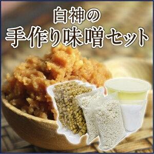 【ふるさと納税】〔B86〕白神の手作り味噌セット 2kg