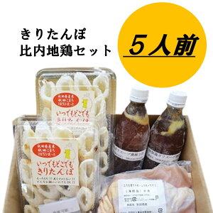 【ふるさと納税】 手作り きりたんぽ 比内地鶏 自家製スープ セット (5人前) 【冷凍】