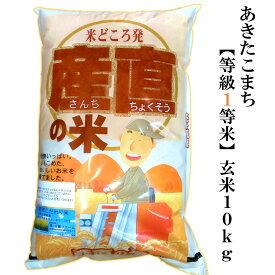 【ふるさと納税】 あきたこまち 玄米 10kg ごはんソムリエが選ぶ 能代 こだわり米