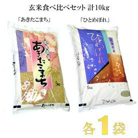 【ふるさと納税】 食べ比べ 玄米セット ひとめぼれ&あきたこまち 5kg×2袋 (計10Kg) 秋田県能代産