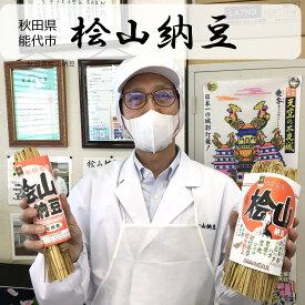 【ふるさと納税】 檜山納豆 詰合せ
